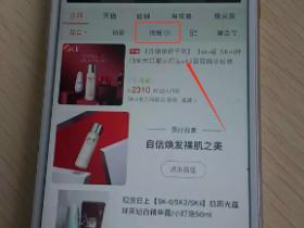 寻梦网赚丨手淘打通钉钉,还上线短视频搜索功能?