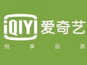 网赚项目丨爱奇艺又出新视频平台,正在红利期,马上来抢平台补贴 手慢拍大腿!