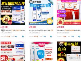网上卖艾滋检测试纸项目,一天6000元纯收入!