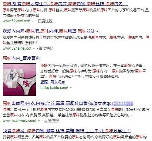 网赚项目丨 灰产操盘手售卖原味物品,暴利项目年赚100万!