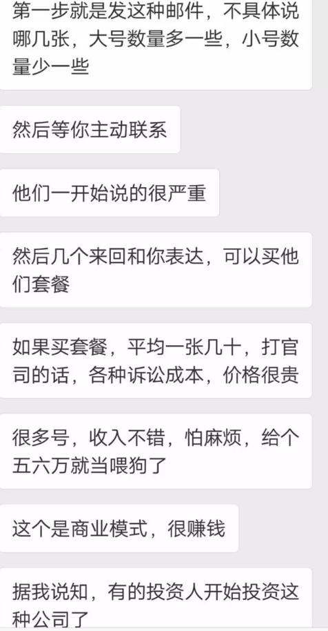 """寻梦网赚丨揭秘图片版权机构的""""碰瓷""""商业模式!""""一年赚的都不够赔"""""""