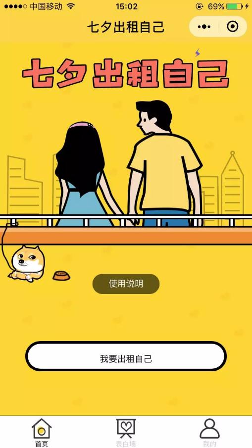 网赚项目丨通过七夕情人节的赚钱项目?蹭热点的正确姿势是……