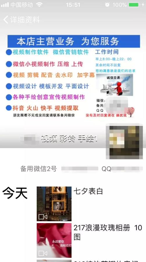 网赚项目丨0门槛微信七夕视频赚钱项目,每天赚几百真的小意思!