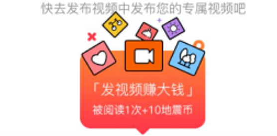 网赚项目丨地震小视频日赚千元?不,官方的说法是日赚万元!