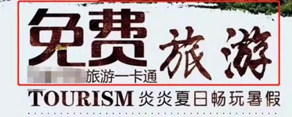 揭秘印象中国旅游卡是不是传销模式?三方盈利模式全面剖析!