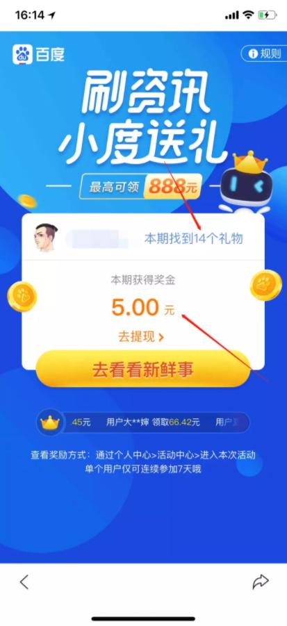 最简单的手机赚钱项目!点了就有钱!
