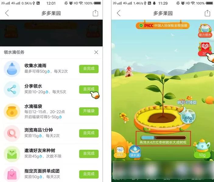 玩游戏送水果,拼多多教你玩用户裂变!