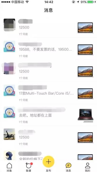 闲鱼上卖手机居然这么暴利?这个赚钱项目值得一试!
