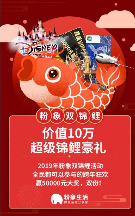 10万大奖来了!2019年粉象超级双锦鲤跨年狂欢!