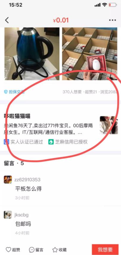闲鱼卖货日赚千元操作思路,附同行案例!