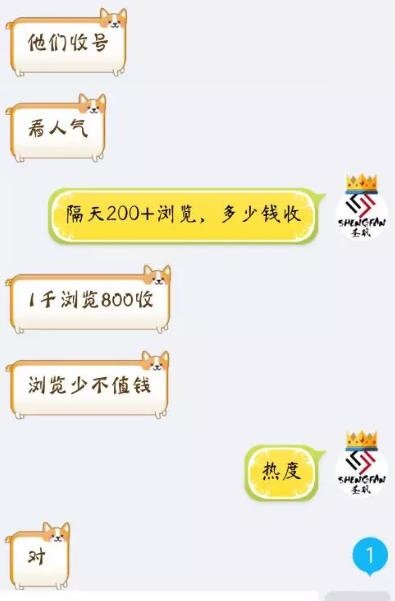 揭秘QQ空间暴利卖货的内幕!