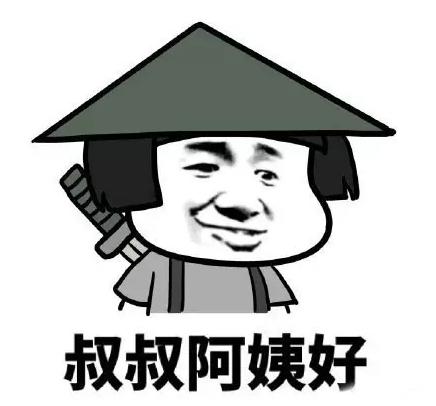 春节亲戚防身聊天术,附送日常聊天小技巧!