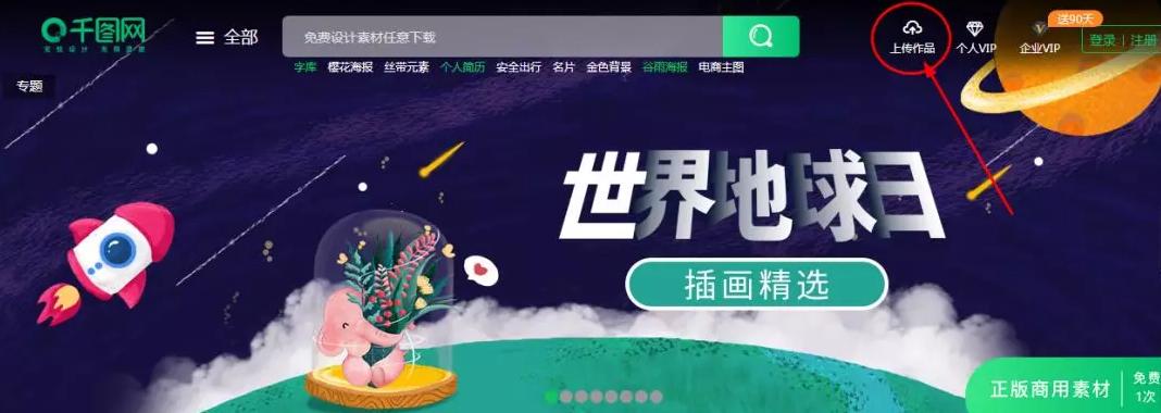 上传图片也能网上赚钱,视觉中国带来的赚钱思路!